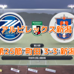 J2第25節 町田3-3新潟