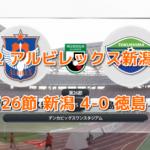 J2 第26節 新潟4-0徳島