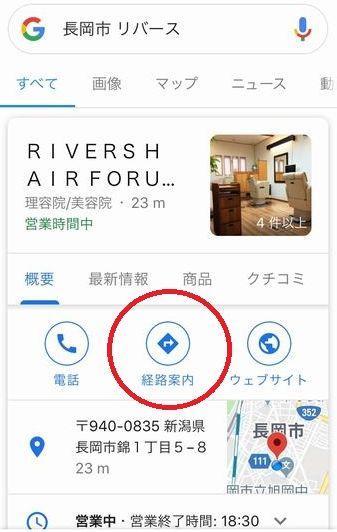 「長岡市 リバース」で検索!