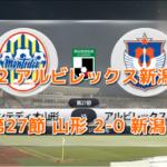 J2第27節 山形2-0新潟