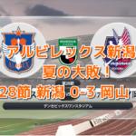 J2アルビ 第28節 新潟0-3岡山