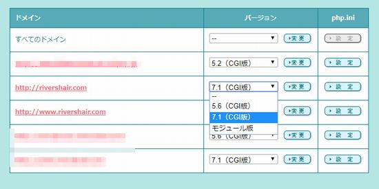 PHPのバージョンを更新