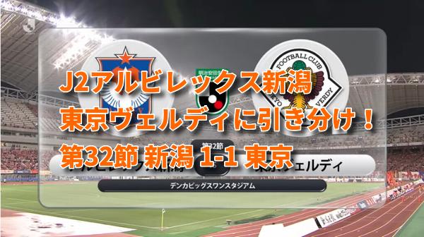 J2第32節 新潟1-1東京