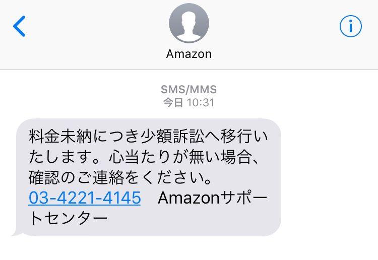 アマゾン未納少額訴訟詐欺メール
