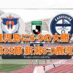J2アルビ 第35節新潟6-0鹿児島