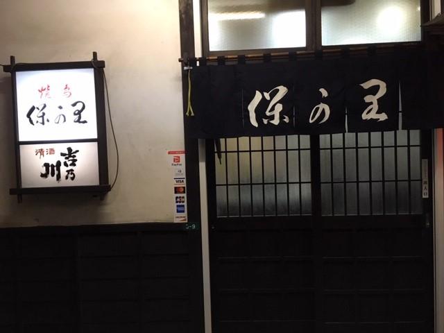 長岡駅東口 焼き鳥 ほかり