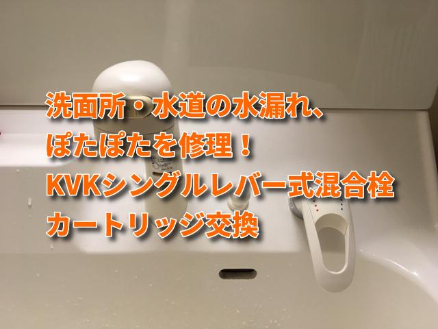 水道・洗面所の水漏れ、ぽたぽた修理