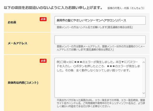 にほんブログ村のお問い合わせページ