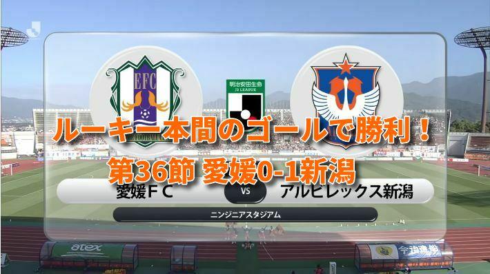 J2第36節 愛媛0-1新潟