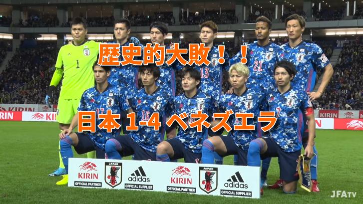 歴史的大敗!! 日本1-4ベネズエラ