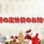12月の定休日のお知らせ