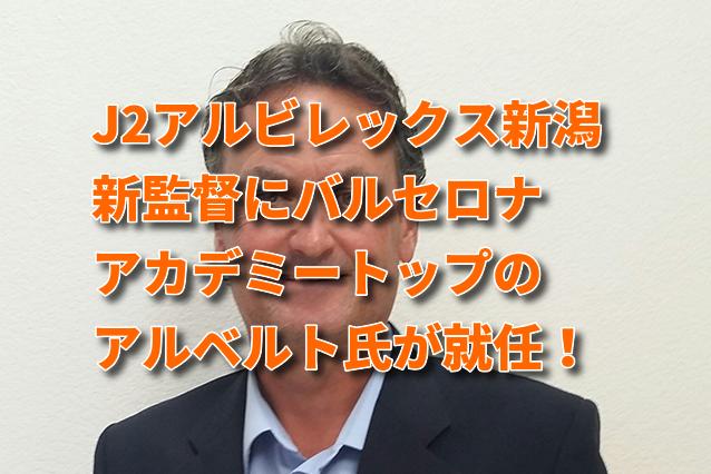 J2アルビの新監督が決定!