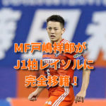 MF戸嶋祥郎がJ1柏レイソルに完全移籍!