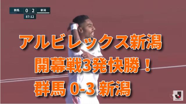 開幕戦3発快勝!