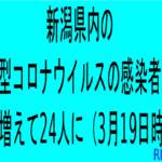 新潟県内の新型コロナウイルスの感染状況