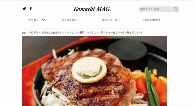 Komachi MAG.