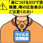 空間除菌表示に注意!