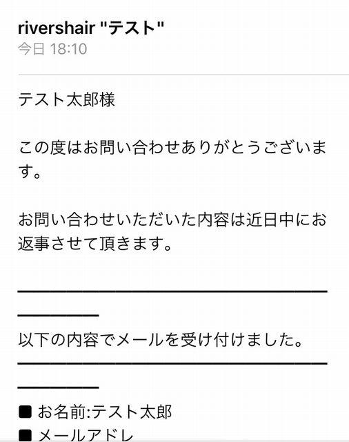 自動送信されたメール