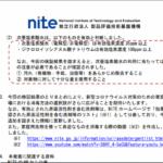 NITE 次亜塩素酸水の有効性 資料