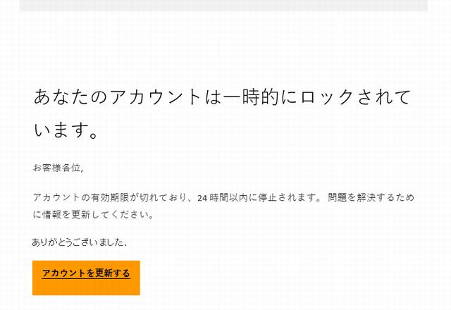Amazonを装った詐欺メール