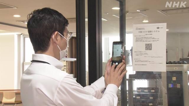 大阪QRコード追跡システム