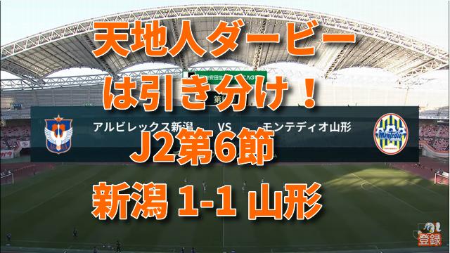 J2第6節 新潟1-1山形