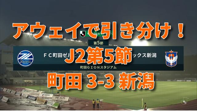 J2第5節 町田3-3新潟