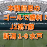 J2第7節 新潟1-0水戸