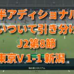J2第8節 東京V1-1新潟