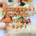 ピザパイと冷製パスタのランチ!