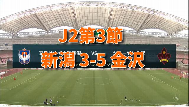 J2第3節 新潟3-5金沢
