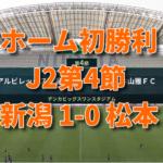 J2第4節 新潟1-0松本
