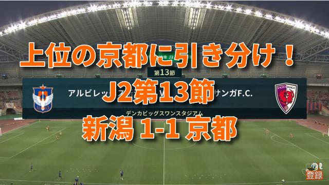 J2第13節 新潟1-1京都