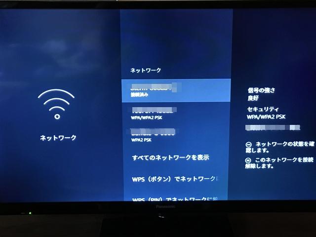 「設定」→「ネットワーク」