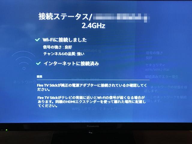 新Wi-Fiとつながった!