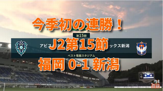 J2アルビ 第15節 福岡0-1新潟