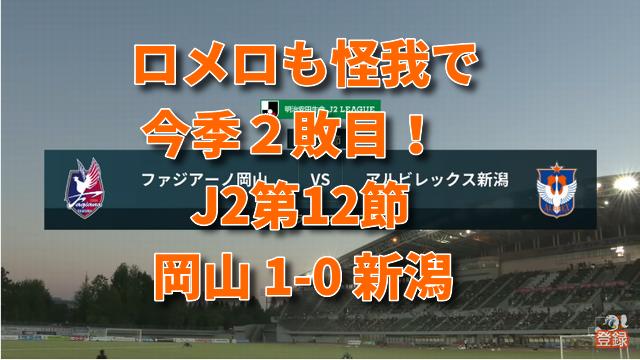 J2アルビ第12節岡山1-0新潟