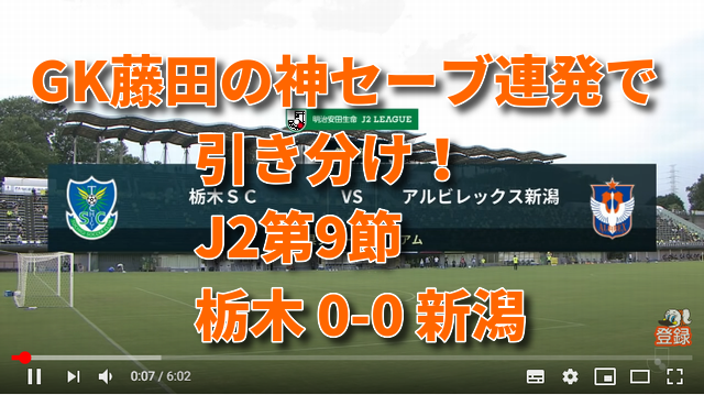 J2第9節 栃木0-0新潟