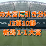 J2第10節 新潟1-1大宮