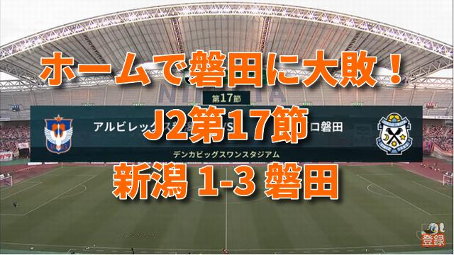 J2 第17節 新潟1-3磐田
