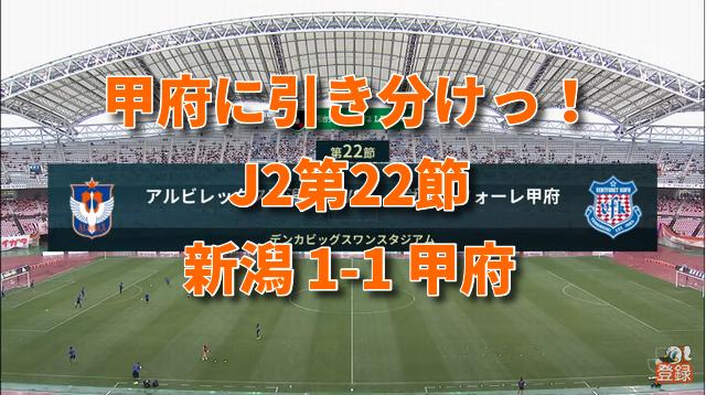 J2第22節 新潟1-1甲府