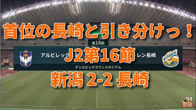 J2第16節  アルビレックス新潟 2-2 V・ファーレン長崎