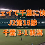 【J2アルビ】アウェイで千葉に快勝! 第18節 千葉 1-3 新潟