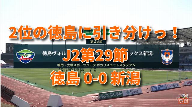 J2第29節  徳島ヴォルティス 0-0 アルビレックス新潟