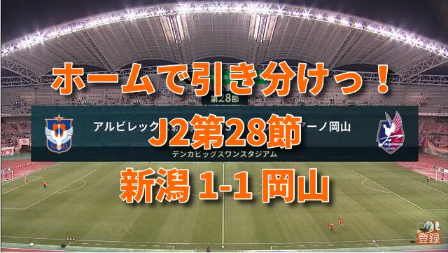 J2第28節  アルビレックス新潟 1-1 ファジアーノ岡山