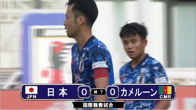 オランダ遠征  日本 0-0 カメルーン