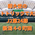 J2アルビ 第24節 新潟4-0町田