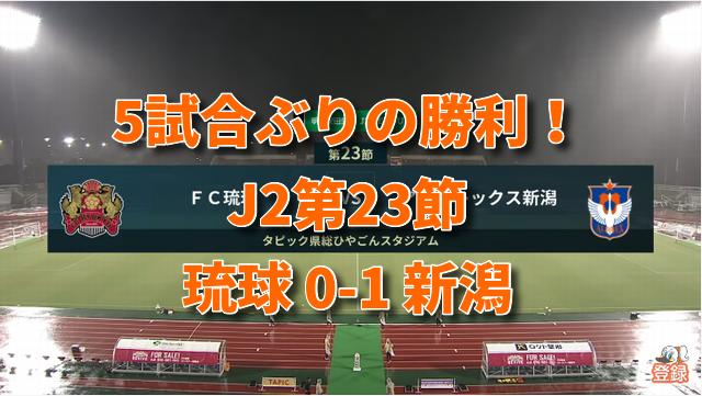 J2アルビ 第23節 琉球0-1新潟
