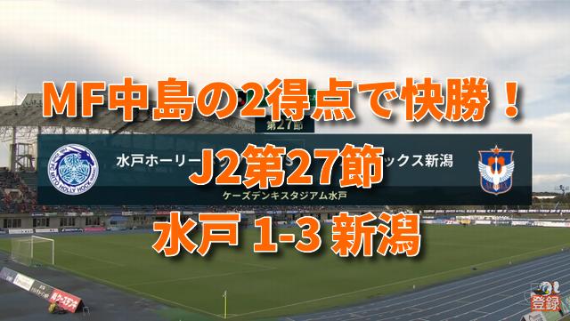 J2第27節水戸1-3新潟