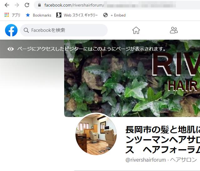 リバースのFBページURL